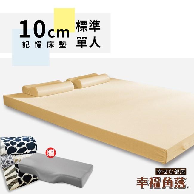 幸福角落 大和防蹣抗菌布套10cm竹炭釋壓記憶床墊超值組-單人3尺香檳金