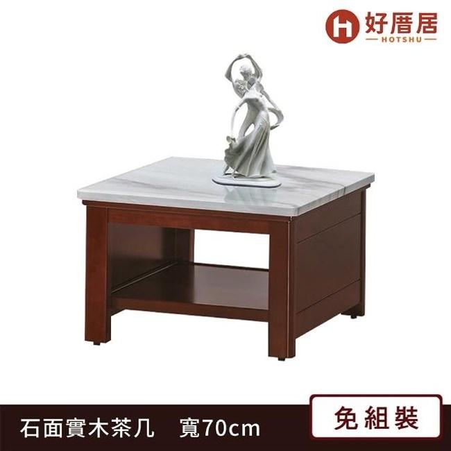 【好厝居】塔羅 實木收納小茶几 寬70cm(客廳桌)