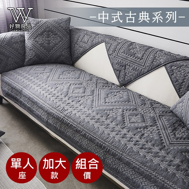 【好物良品】輕奢柔膚刺繡沙發墊組-中式古典系列-單人座組(多款任選)深灰刺繡-單人座組