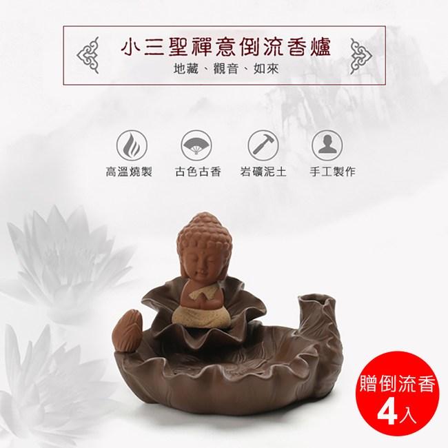 【JINKANG】小三聖禪意倒流香爐(CHH-03)觀音