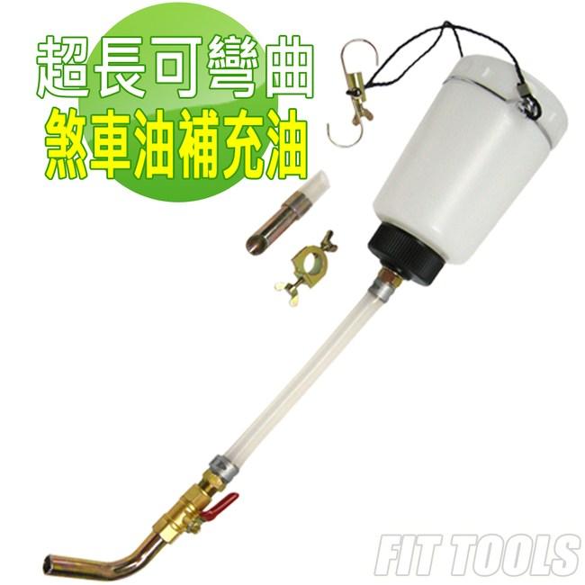 【良匠工具】1L超長可彎曲剎車油自動補充油瓶