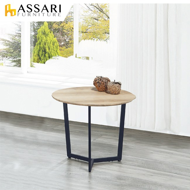 ASSARI-二階堂小圓几(直徑60x高55cm)
