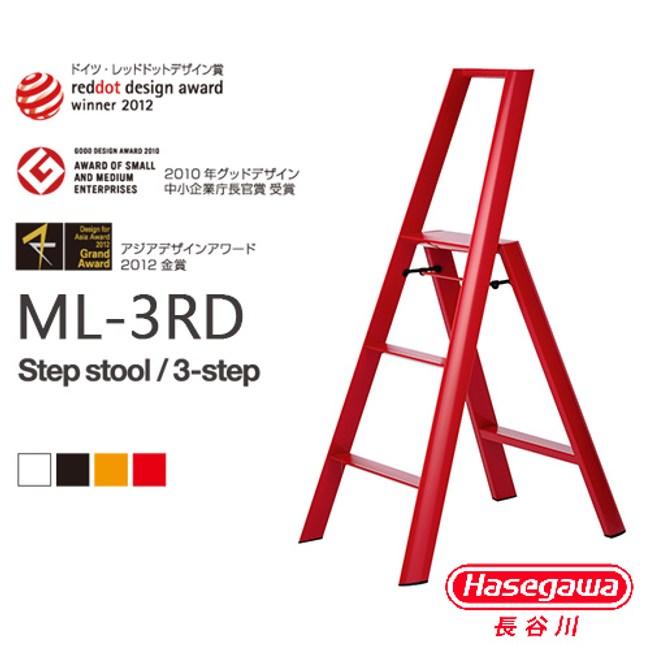 【長谷川Hasegawa設計好梯】Lucnao設計傢俱梯三階紅色(79CM)