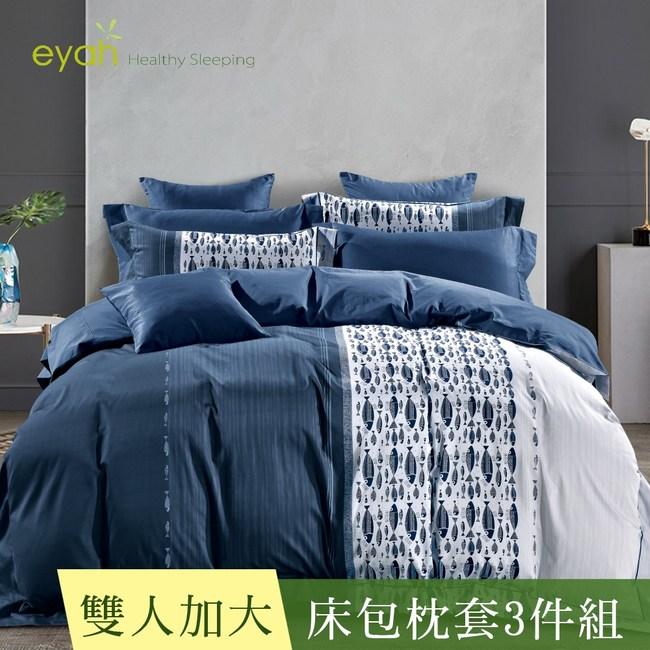 【eyah 宜雅】300織新疆長絨棉加大床包枕套3件組-白龍魚服