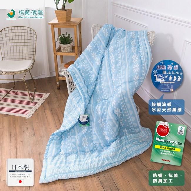 【格藍傢飾】日本製涼感抗菌涼感冷氣毯(雪花藍)