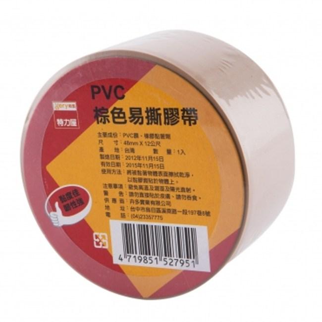 very超值PVC棕色易撕48mm*12公尺