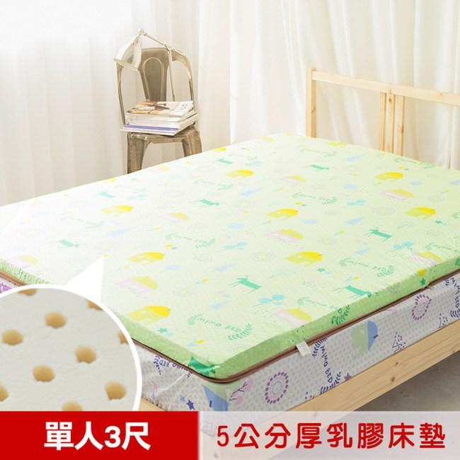 【米夢家居】夢想家園-冬夏兩用馬來西亞5CM乳膠床(單人3尺-青春綠)