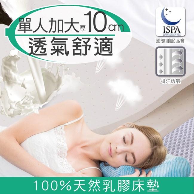 【日本藤田】3D立體透氣好眠天然乳膠床墊10cm-單人加大