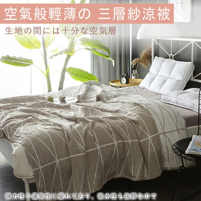 【BELLE VIE】三層紗超大尺寸掛蓋毯被(6.5*7.5) 幾何灰幾何灰