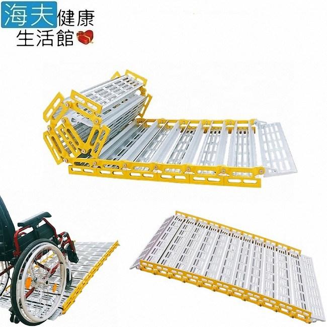 【海夫】斜坡板專家 捲疊全幅式 活動斜坡板 (R76120)