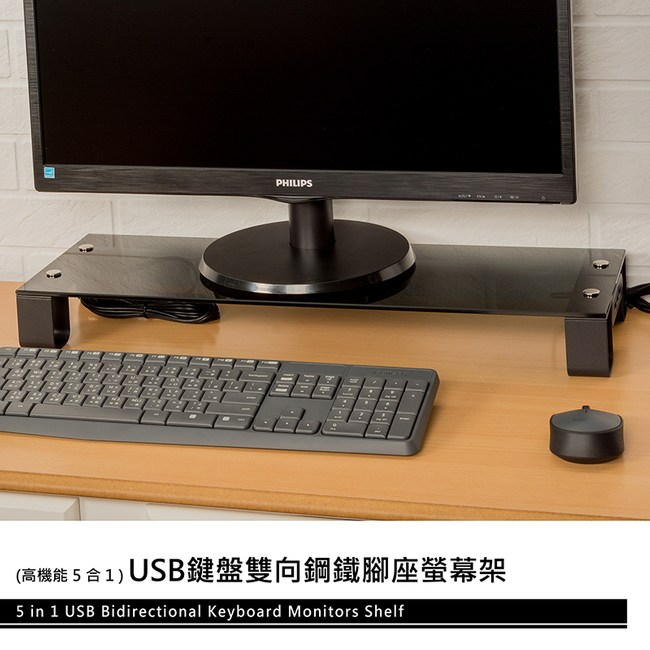 【dayneeds】USB鍵盤雙向鋼鐵腳座螢幕架(強化玻璃)