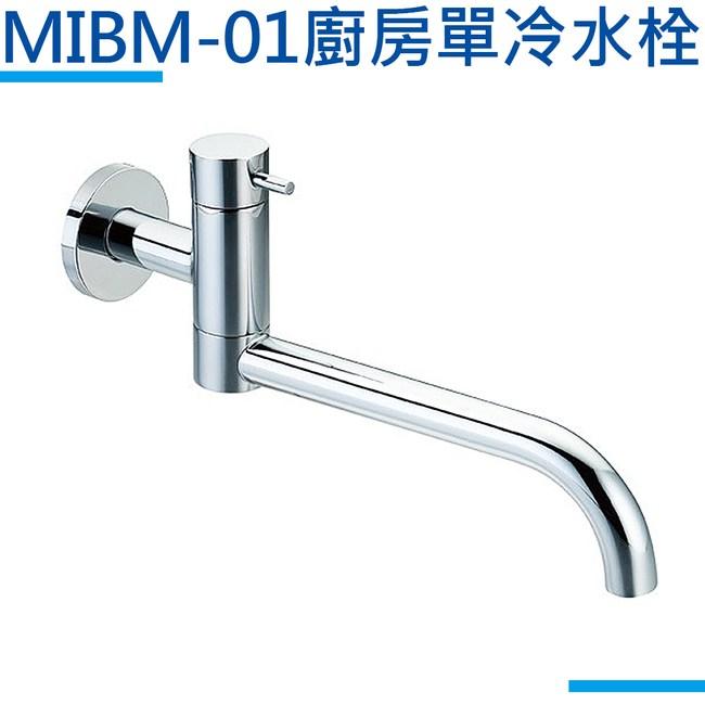 【MIDUOLI米多里】MIBM-01廚房壁式單冷水栓