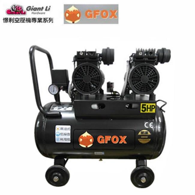 贈風管+噴槍GFOX無油式雙缸5HP50L110V/60Hz空壓機尊爵黑色款
