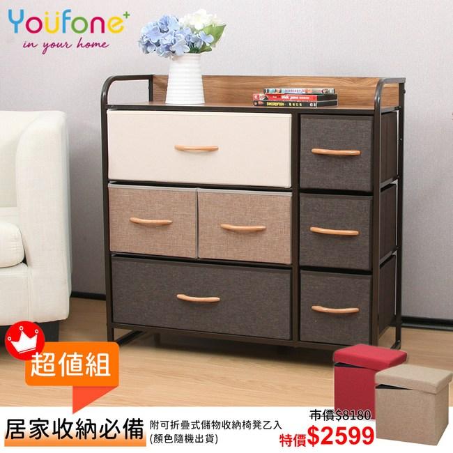 【YOUFONE】日式拚色麻布多樣式三層抽屜收納櫃附折疊收納椅超殺組合