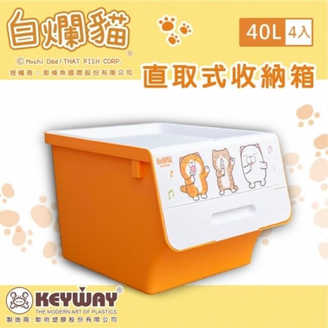 【dayneeds】白爛貓直取式收納箱 40L/四入