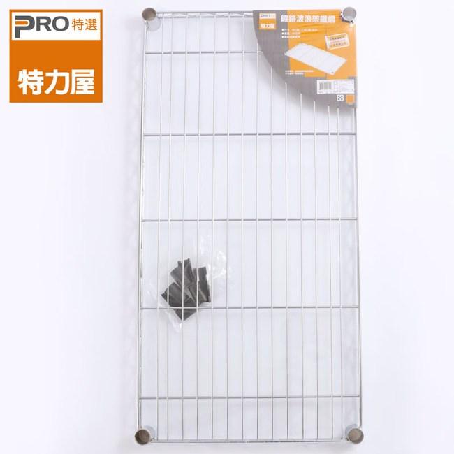 特力屋 PRO特選 鍍鉻波浪架鐵網 輕型 46x90cm