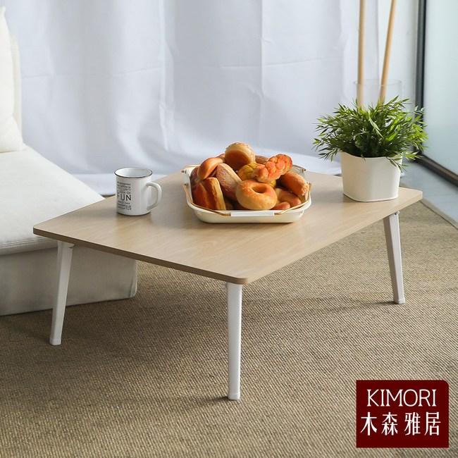 【木森雅居】simple系圓角折疊矮桌(大款) 80x60cm楓木色款