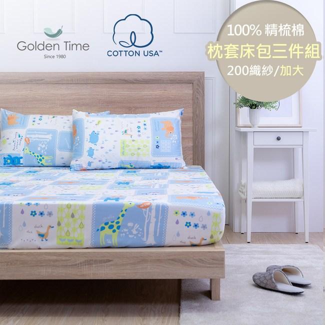 GOLDEN-TIME-開心下雨天200織紗精梳棉三件式床包組藍-加大