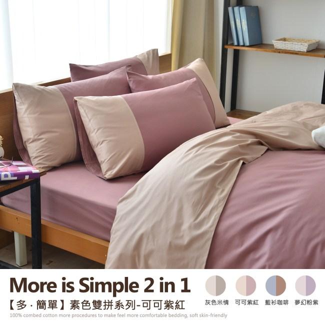 【班尼斯】5*7尺單人被套-多˙簡單-素色雙拼系列可可紫紅
