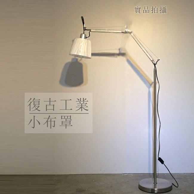【obis】托勒密布罩落地燈