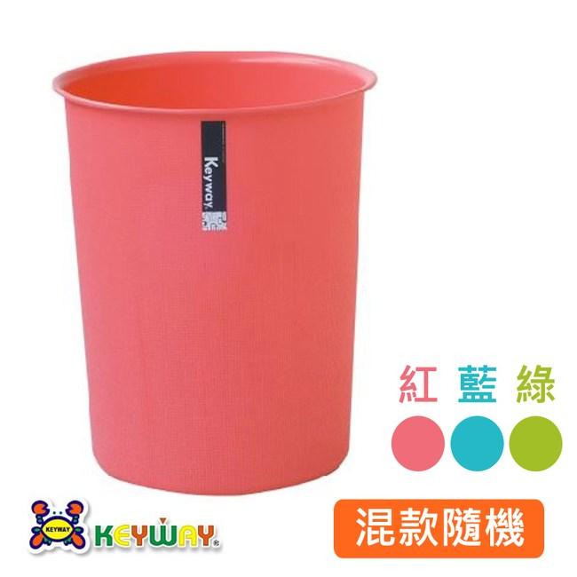 KEYWAY 圓型彩虹垃圾桶 5.5L 紅/藍/綠 C9103 混款隨機