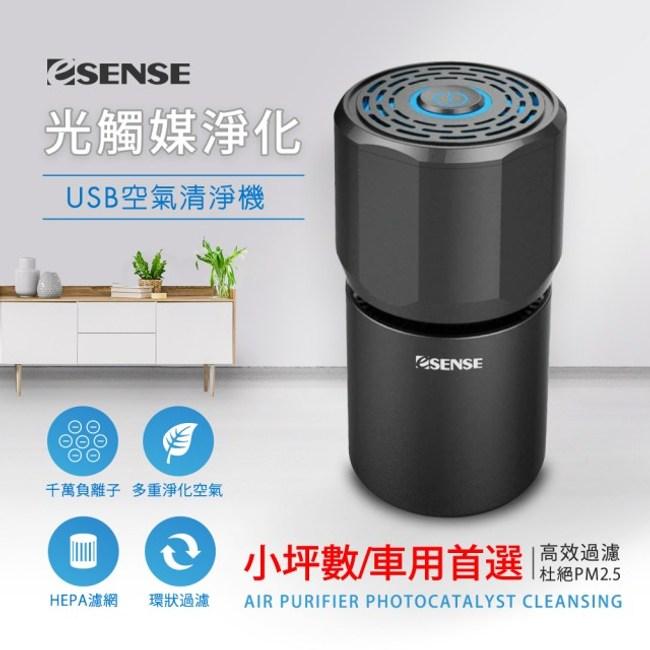 Esense 光觸媒淨化USB空氣清淨機 (11-CAL130)空氣清淨機