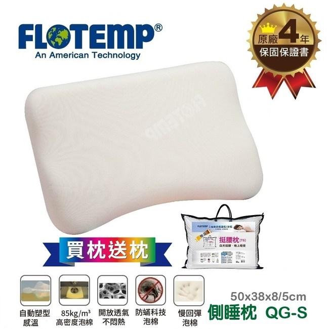 Flotemp福樂添感溫側睡枕QGS 50x38x8/5公分
