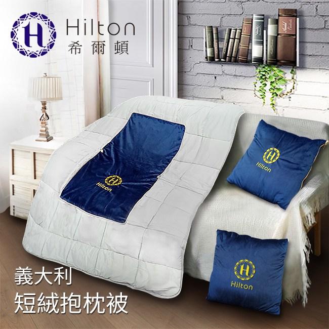 送磨腳機★【希爾頓】VIP貴賓系列。頂級義大利短毛絨抱枕被/三色任選深藍