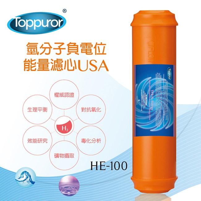 【泰浦樂 Toppuror】水素水富氫離子能量濾心(HE-100)