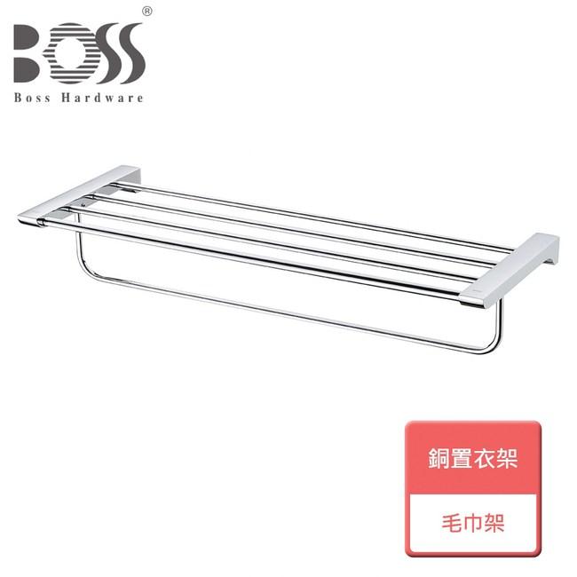 【BOSS】銅置衣架及毛巾架-10-5510