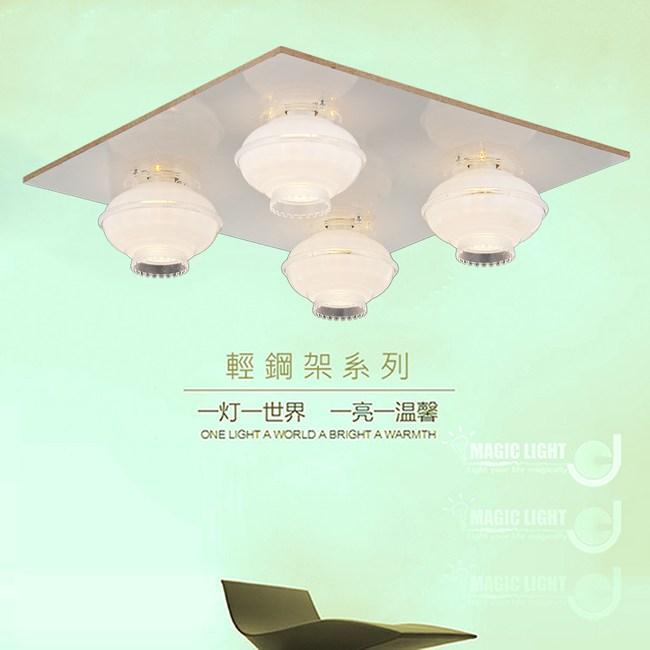 【光的魔法師 Magic Light】玉荷 美術型輕鋼架燈具 (四燈)