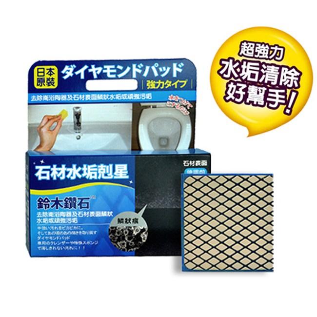 日本鈴木鑽石海綿-清除石材水垢專用(M標準型)