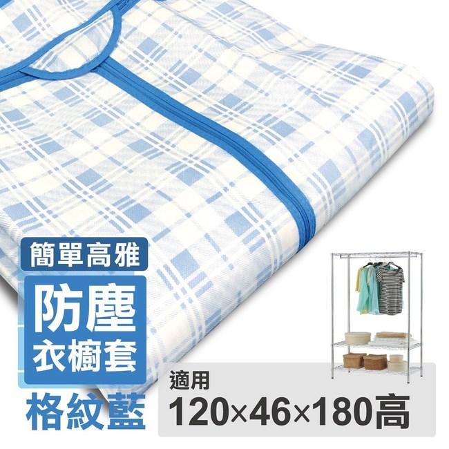 【尊爵家】120X46X180防塵套-衣櫥架防塵布套(格紋藍衣櫥)