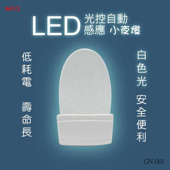 明家 LED光控自動感應小夜燈 GN-001