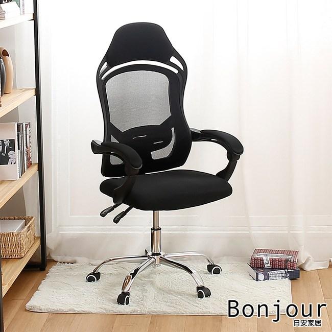 【日安家居】米雪DIY護背電腦椅/三色黑色