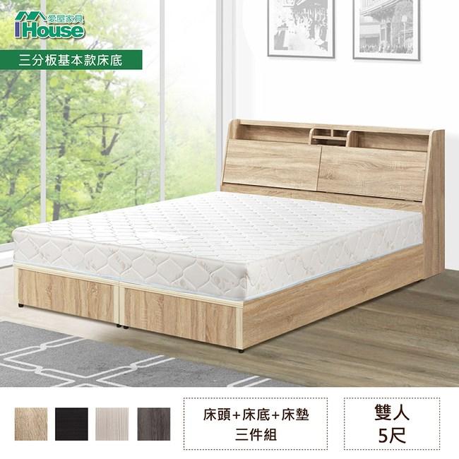 IHouse-長島 插座床頭、基本款床底、舒柔硬床 三件組 雙人5尺梧桐