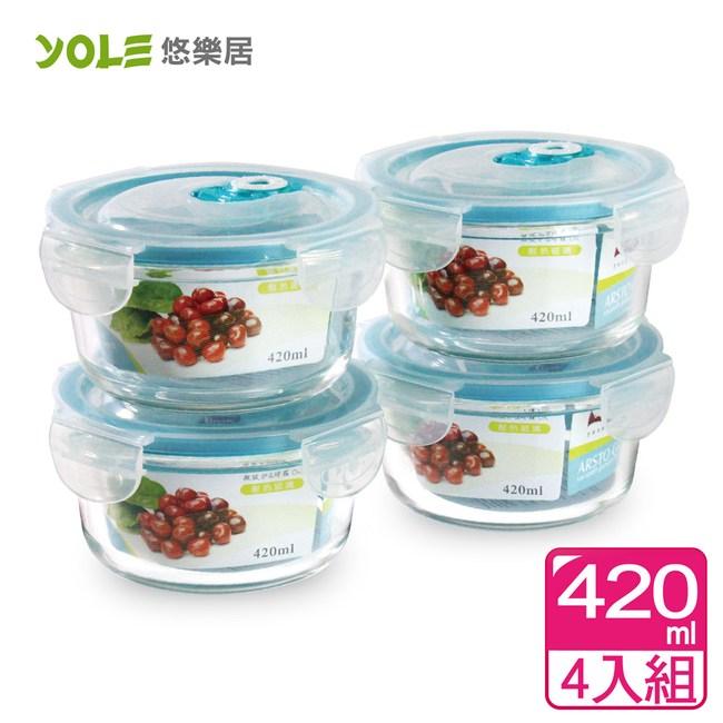 【YOLE悠樂居】氣壓真空耐熱玻璃四扣保鮮盒-圓形420mL(4入)