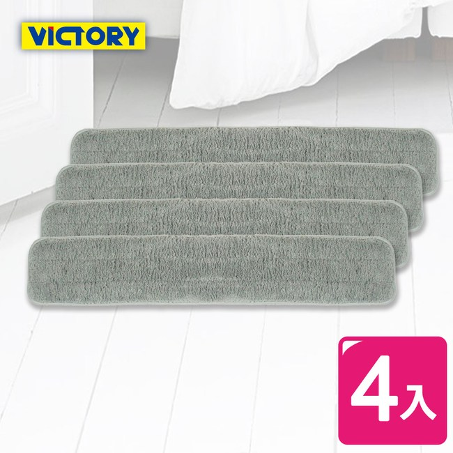 【VICTORY】鋁合金超特大機能平板拖把替換布-4布#1025078