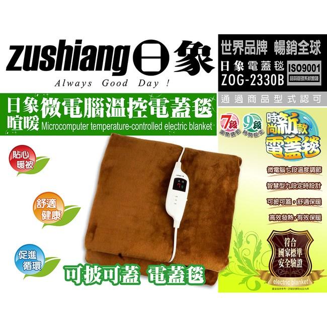 【日象】暄暖微電腦溫控電蓋毯(ZOG-2330B)