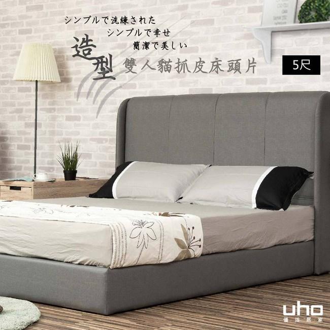 【UHO】李奧納德-5尺雙人貓抓皮床頭片秋香綠