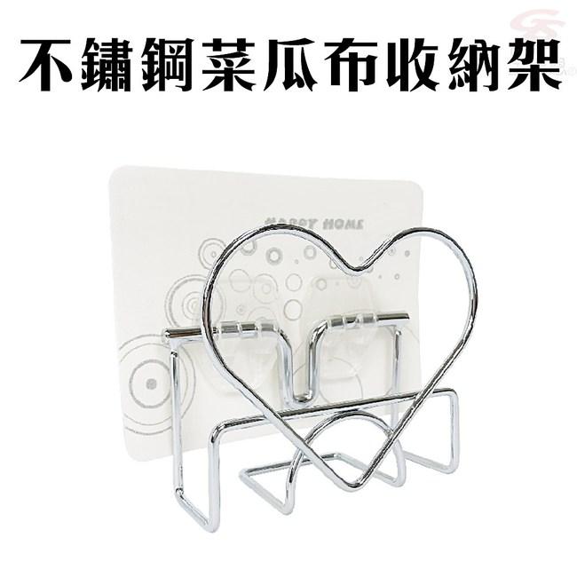 金德恩 台灣製造 免施工不鏽鋼菜瓜布收納水槽放置架勾架強力無痕膠