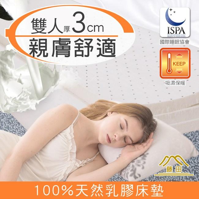 【日本藤田】圓舞曲棉柔舒適乳膠床墊-雙人3CM