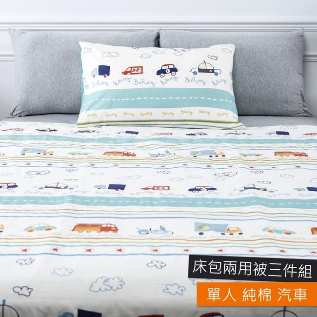 100%純棉單人床包兩用被三件組 汽車圖樣款