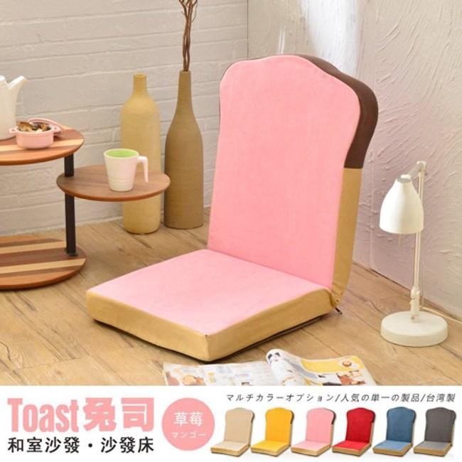 【班尼斯】兔司和室椅 布套可拆洗-粉紅草莓