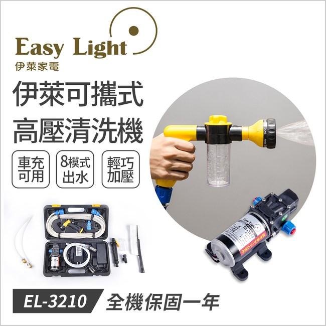 【伊萊】可攜式高壓清洗機