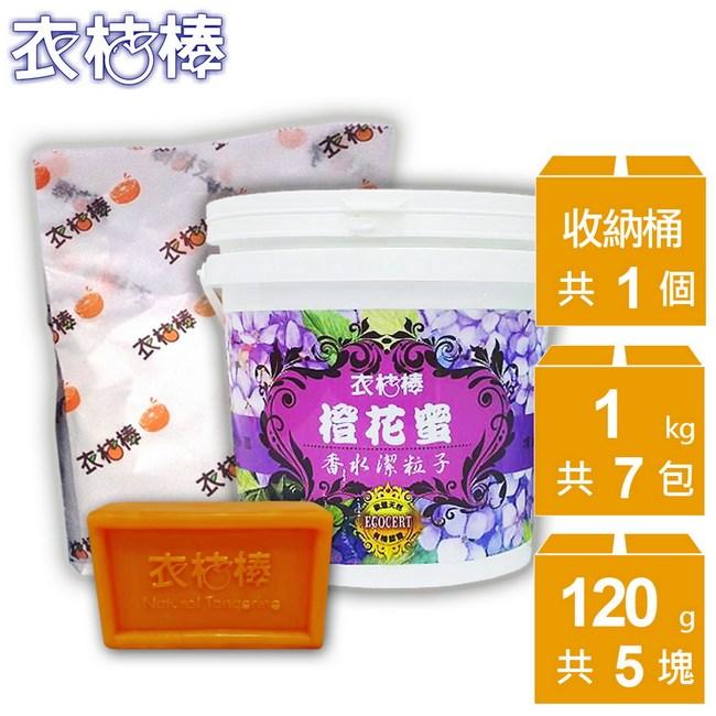 衣桔棒-橙花蜜香水洗衣粉潔粒子13件組