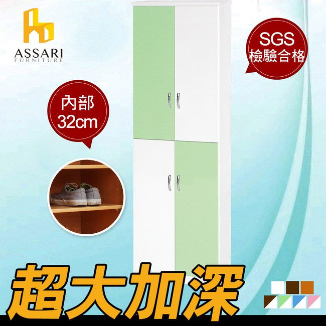 ASSARI-水洗塑鋼四門鞋櫃(寬65深37高180cm)_綠+白