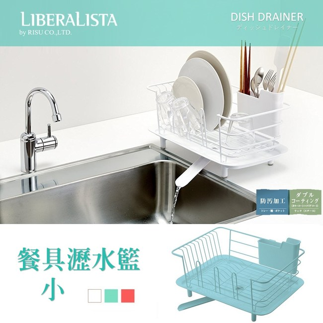 【LIBERALISTA】餐具收納瀝水籃(小) - Tiffany藍綠
