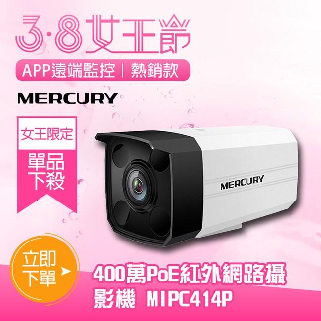 H.265+ 400萬PoE紅外網路攝影機 MIPC414P