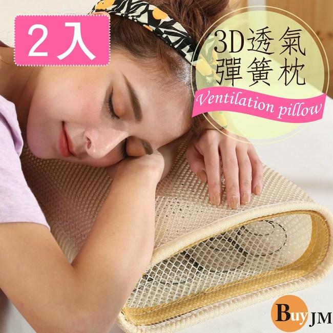 【BuyJM】可拆式3D透氣網彈簧枕2入組(長45*寬22公分)